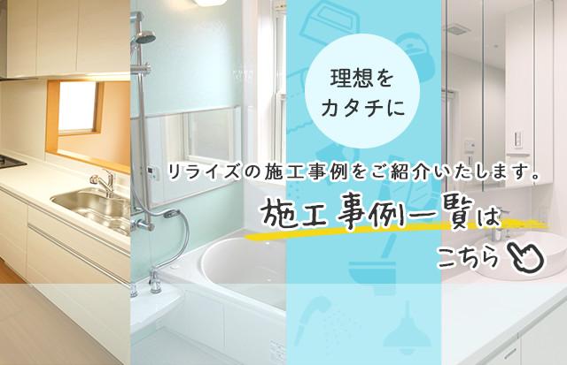 施工事例一覧はこちら 横須賀 三浦