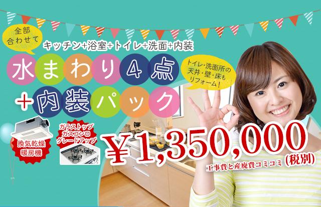 水回り4点+内装が1,350,000円 横須賀最安