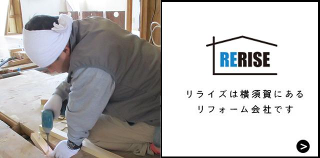リライズは横須賀にあるリフォーム会社です