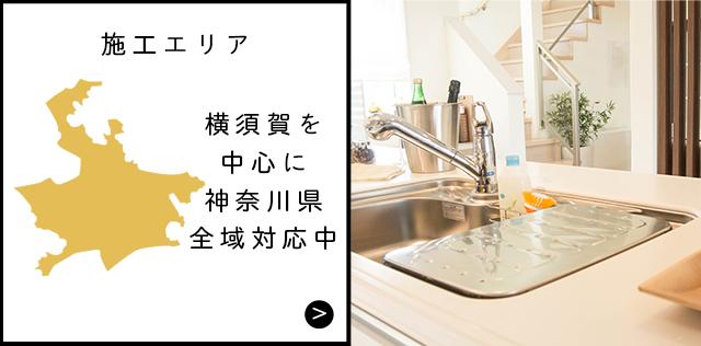 施工エリアは神奈川県横須賀近郊です