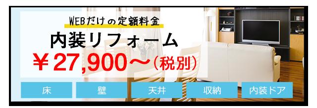 内装リフォームが27900円