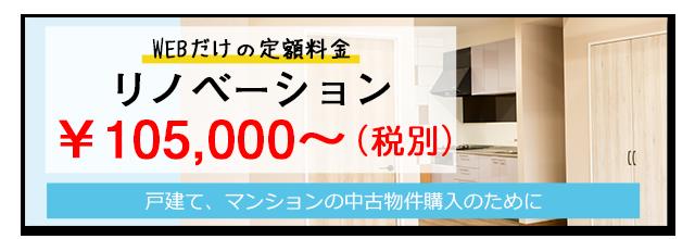 リノベーションが105000円