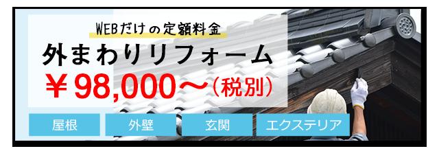 水回りリフォームが98000円