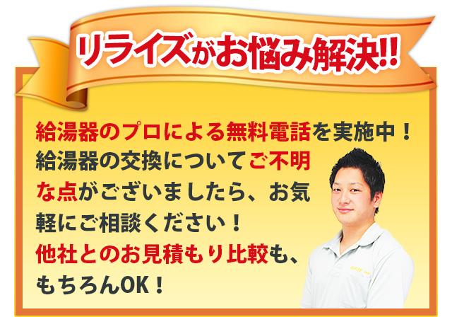 リライズがお悩み解決!!