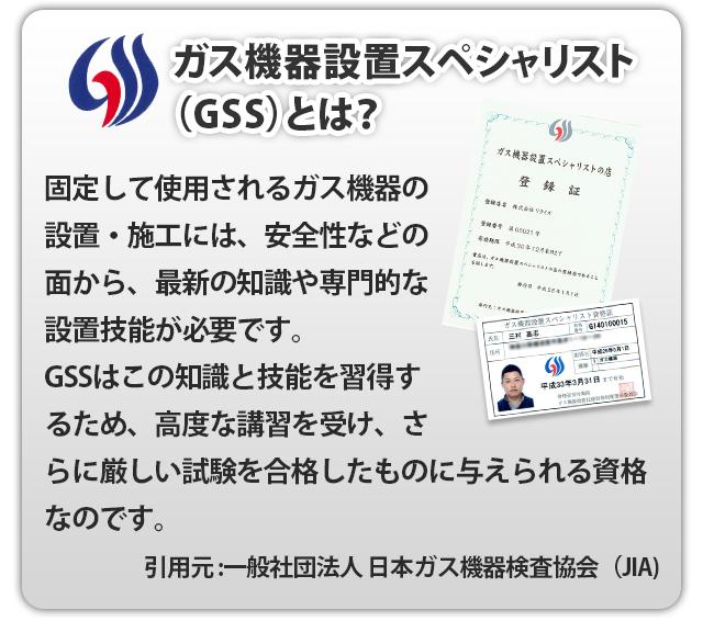 ガス機器設置スペシャリスト(GSS)とは?