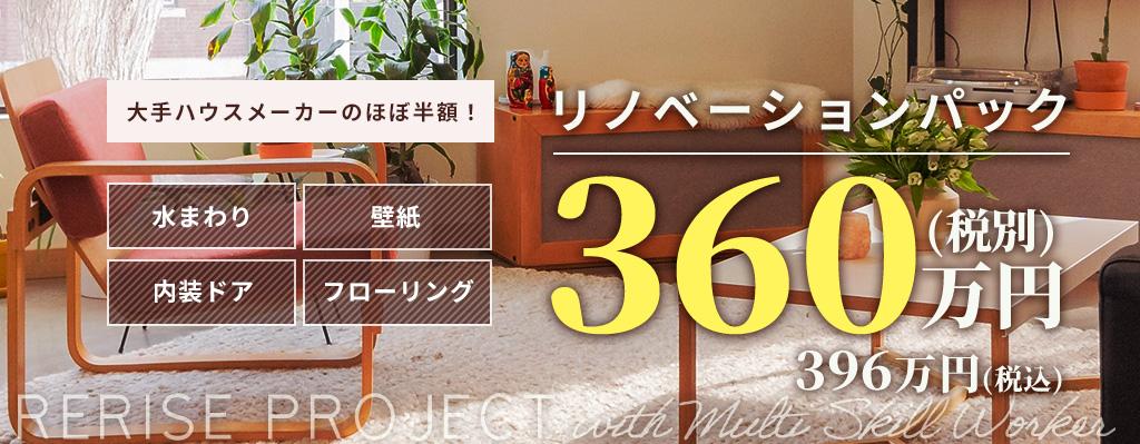 大手ハウスメーカーのほぼ半額!リノベーションパック360万円
