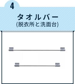 4.タオルバー(脱衣所と洗面台)