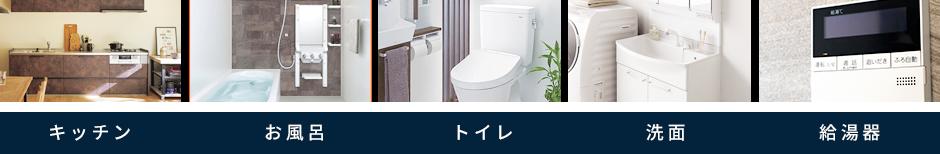 キッチン/お風呂/トイレ/洗面/給湯器