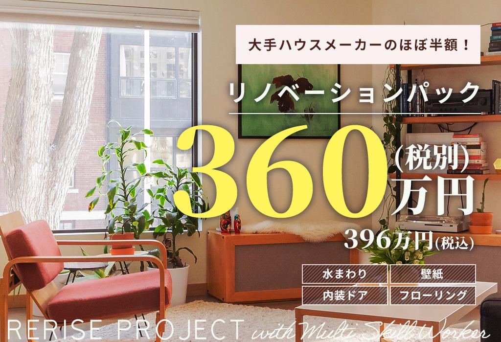 大手ハウスメーカーのほぼ半値!リノベーションパック360万円