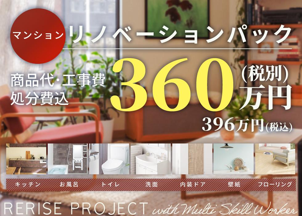 内装4点パックマンションリノベーションパック360万円(税別)