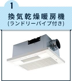 1.換気乾燥暖房機(ランドリーパイプ付き)