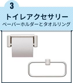 3.トイレアクセサリーペーパーホルダーとタオルリング