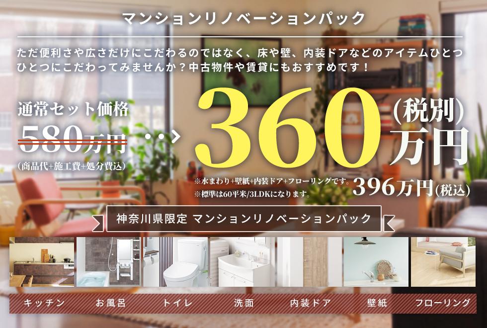 マンションリノベーションパック360万円(税別)