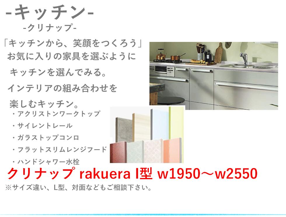 クリナップ rakuera Ⅰ型 w1950~2550