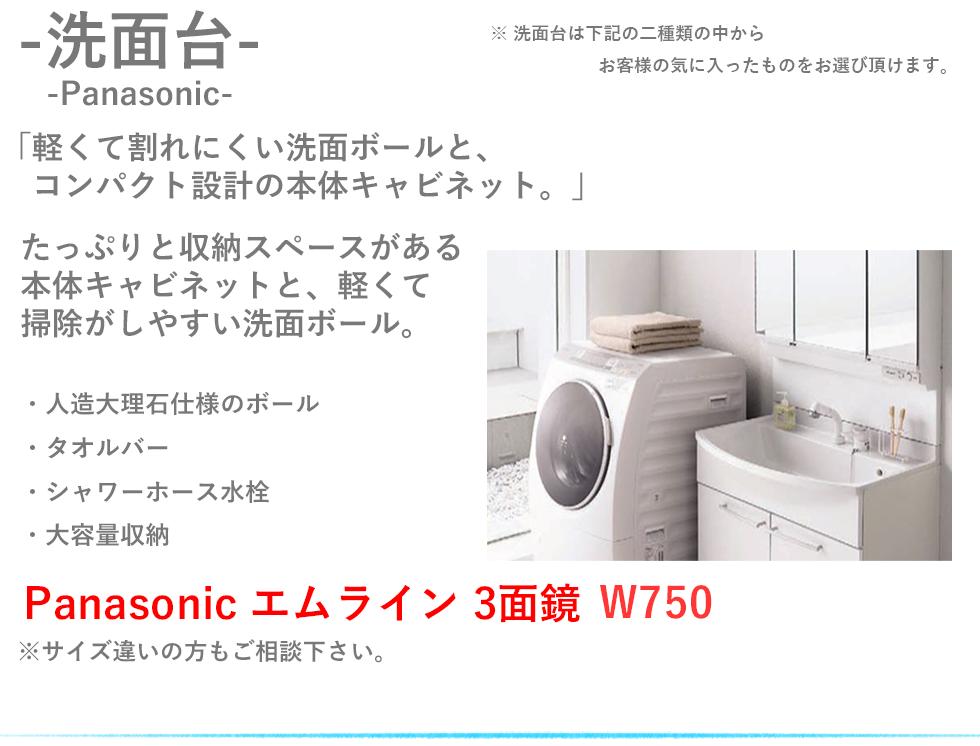 Panasonic エムライン 3面鏡
