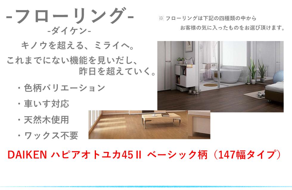 DAIKEN ハピアオトユカ45Ⅱ ベーシック柄(147幅タイプ)