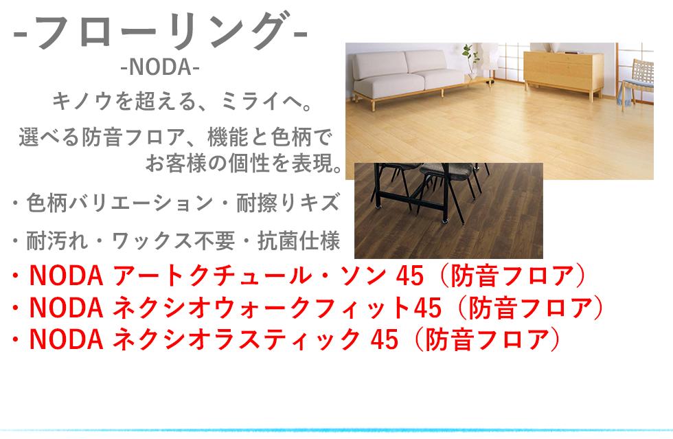 NODA/アートクチュール・ソン45(防音フロア)/ネクシオウォークフィット45(防音フロア)/ネクシオラスティック45(防音フロア)