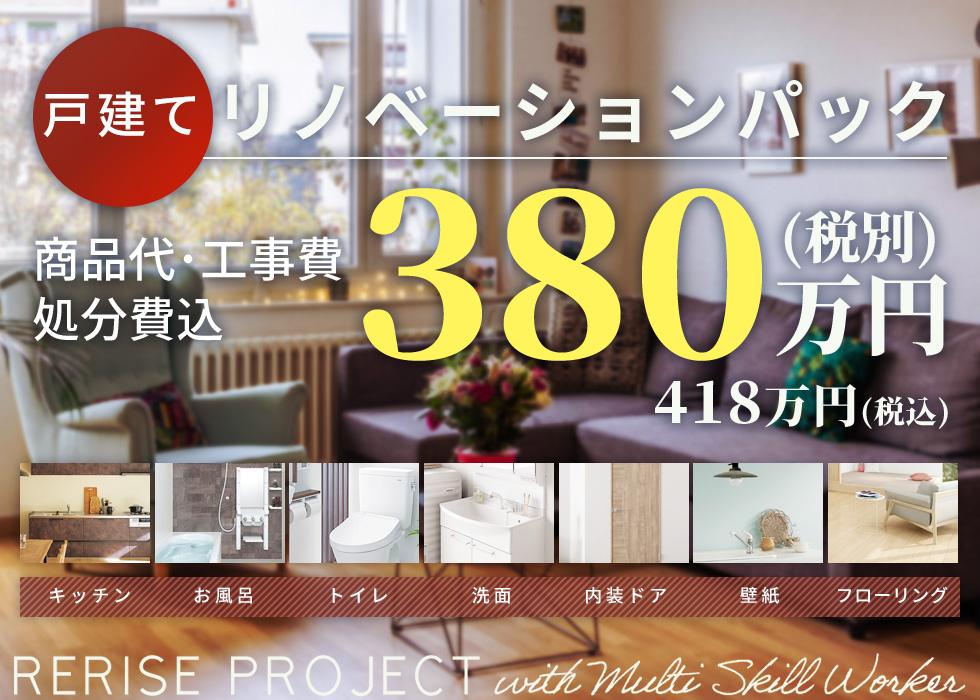 内装4点パック戸建てリノベーションパック380万円