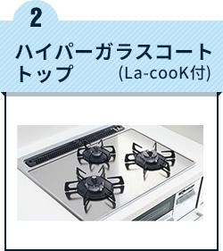 2.ハイパーガラスコート(La-cook付)