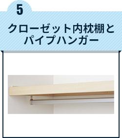 5.クローゼット内枕棚とパイプハンガー