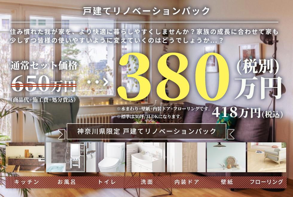 戸建てリノベーションパック380(税別)