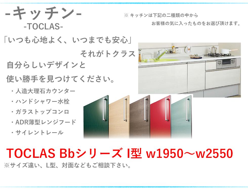 TOCLAS Bbシリーズ Ⅰ型 w1950~w2550