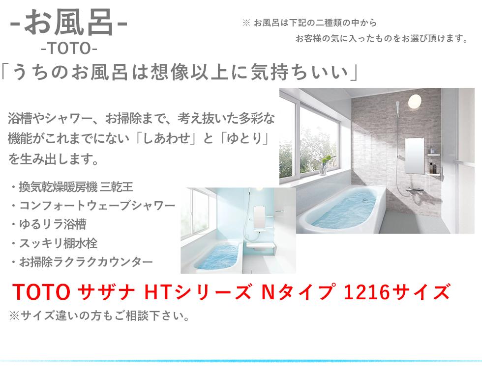 TOTO sazana HSシリーズ Nタイプ 1216サイズ