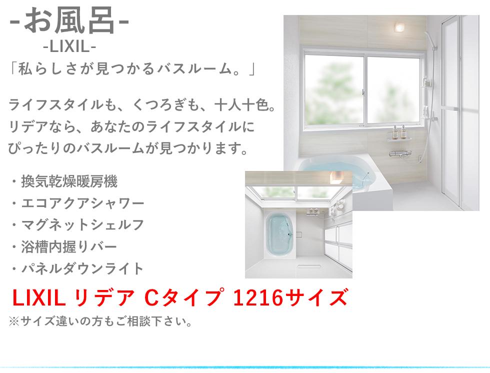 LIXIL Arise Eタイプ 1216サイズ