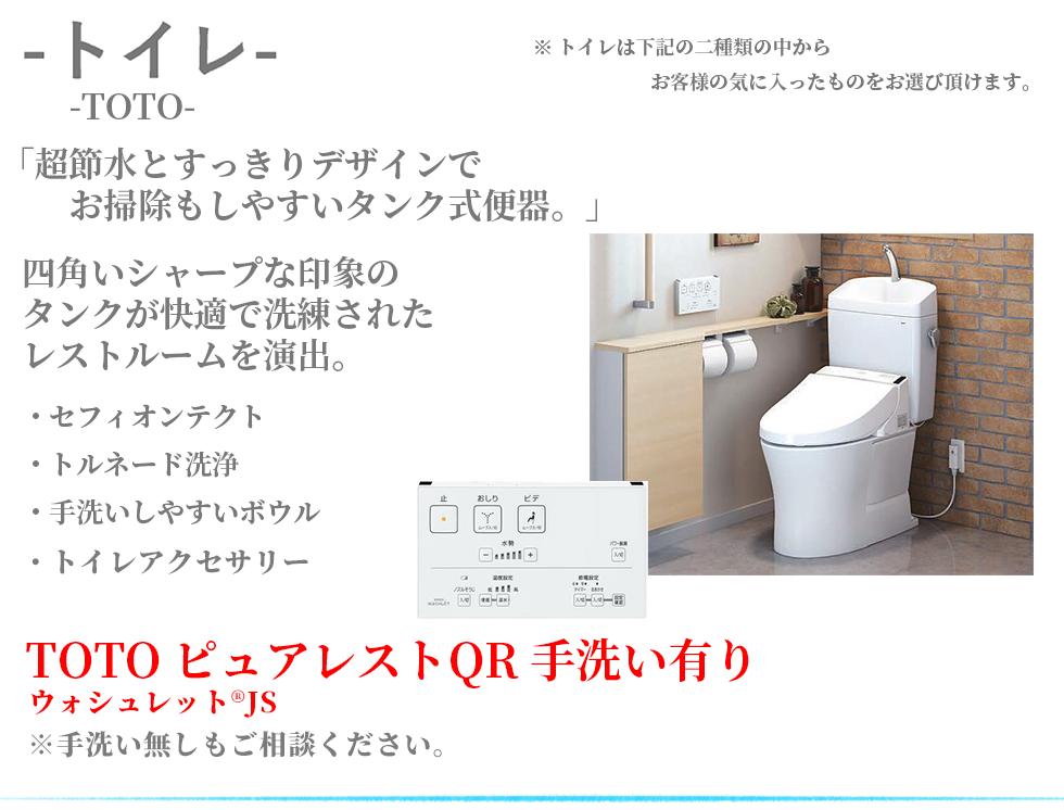 TOTO ピュアレストQR 手洗い有り