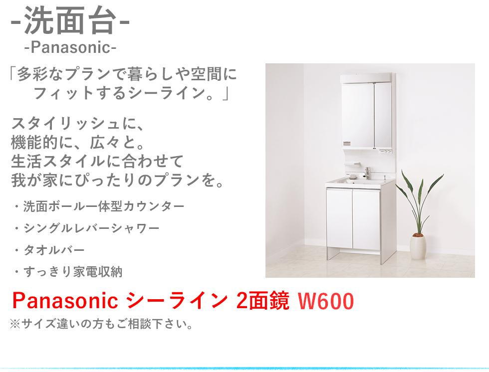 Panasonic シーライン 2面鏡