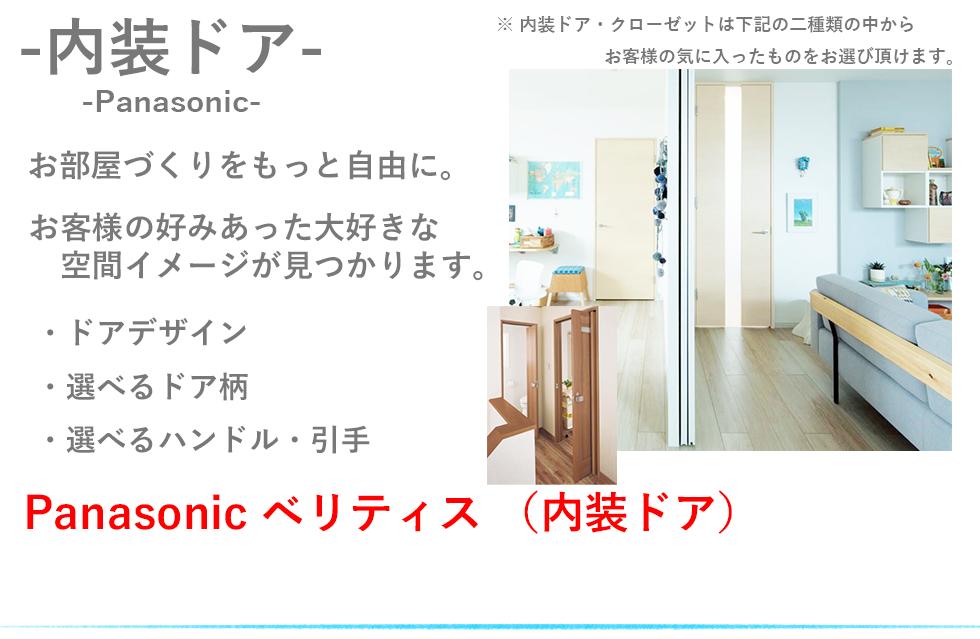 Panasonic ベリティス(内装ドア)