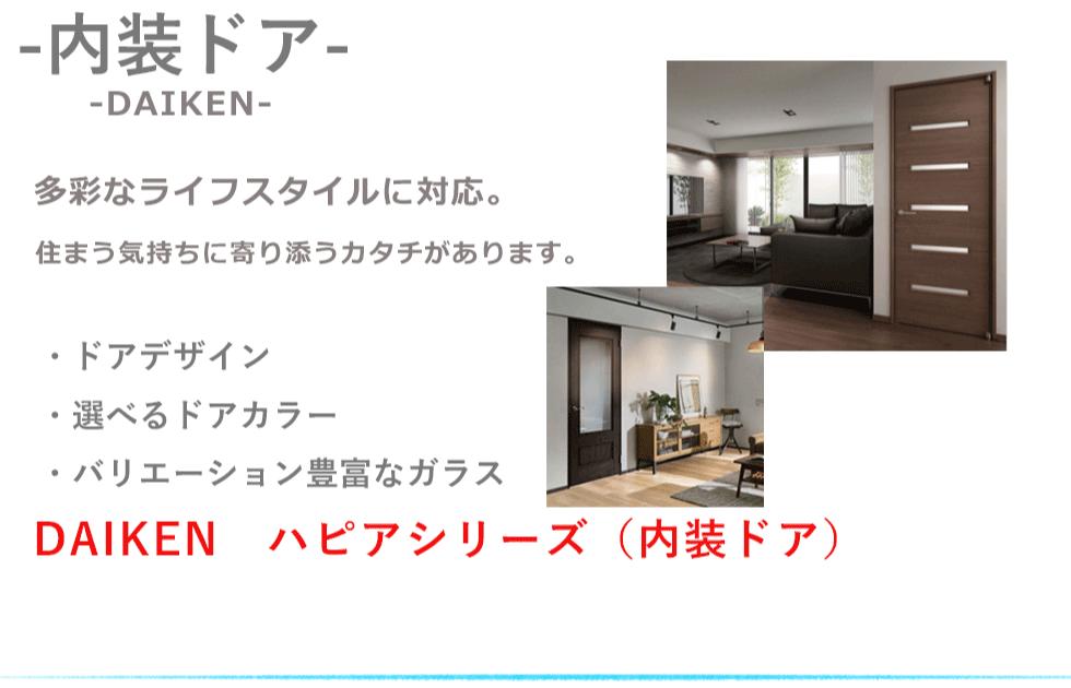 DAIKEN ハピアシリーズ(内装ドア)