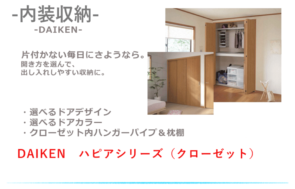 DAIKEN ハピアシリーズ(クローゼット)