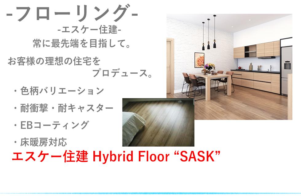 エスケー住建 Hybrid Floor SASK