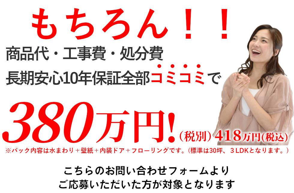 もちろん!!商品代・工事費・処分費・長期安心10年保証全部コミコミで360万円!!