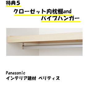 クローゼット内枕棚にパイプハンガーもセットで取り付けます