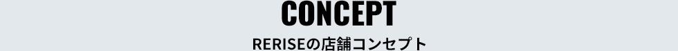 CONCEPT/RERISEの店舗コンセプト