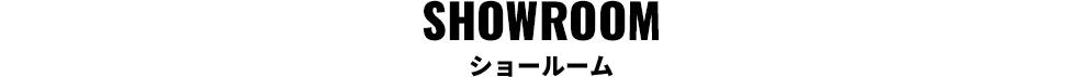 SHOWROOM/ショールーム