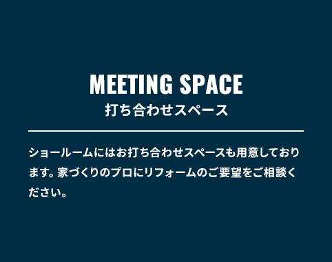 MEETING SPACE/ショールームにはお打ち合わせスペースも容易しております。家づくりのプロにリフォームのご要望をご相談ください。