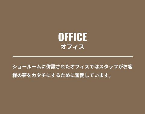 OFFICE/ショールームに併設されたオフィスではスタッフがお客様の夢をカタチにするために奮闘しています。