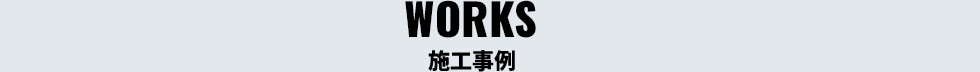WORKS/施工事例