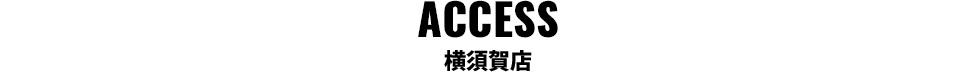 ACCESS/横須賀店