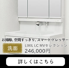 LIXIL LC MVセレクション