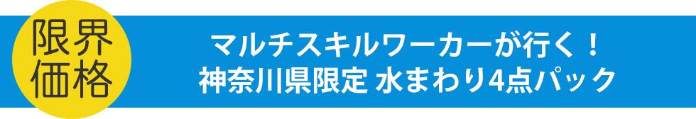 マルチスキルワーカーの社長が行く!横須賀市・三浦市限定 水まわり4点パック