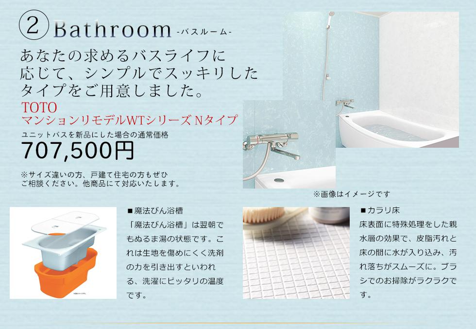 浴室はTOTOのマンションリモデルバスルーム 魔法びん浴槽はお風呂のお湯の温度が下がりにくいので追い焚きしなくても大丈夫!節電できます