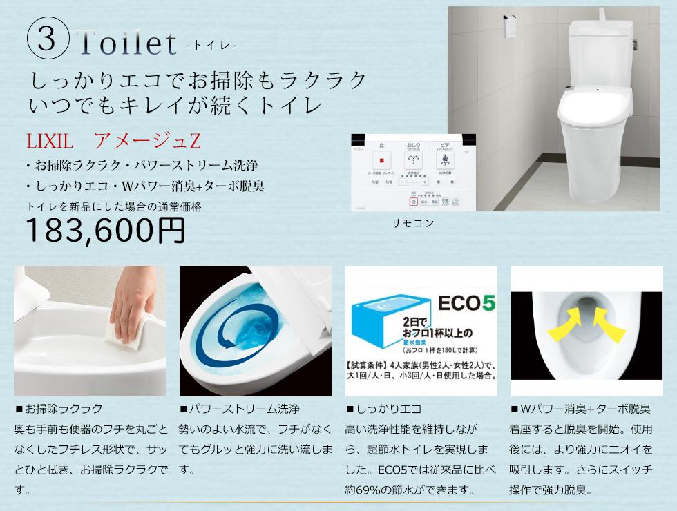 トイレはリクシルのアメージュZ 便器のフチを丸ごとなくしたフチレス形状がお手入れしやすいと人気です