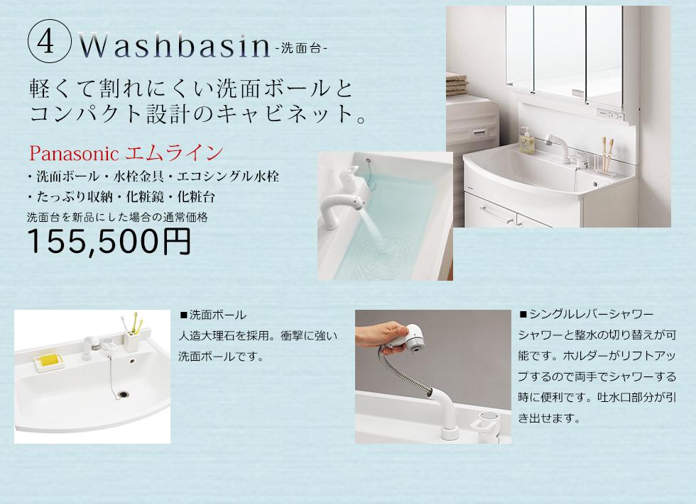 洗面化粧台に選んだのはパナソニックのエムライン こちらは3面鏡をご用意いたしました シングルレバーシャワーはリフトアップするので洗髪の際に水栓が邪魔になりません
