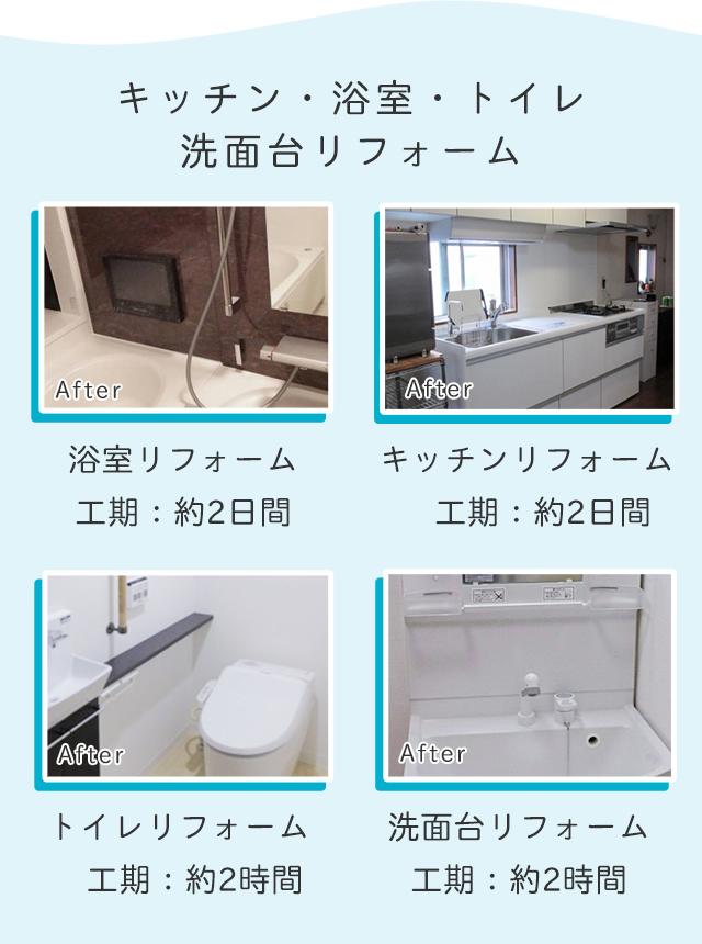 キッチン・浴室・トイレ・洗面台リフォーム